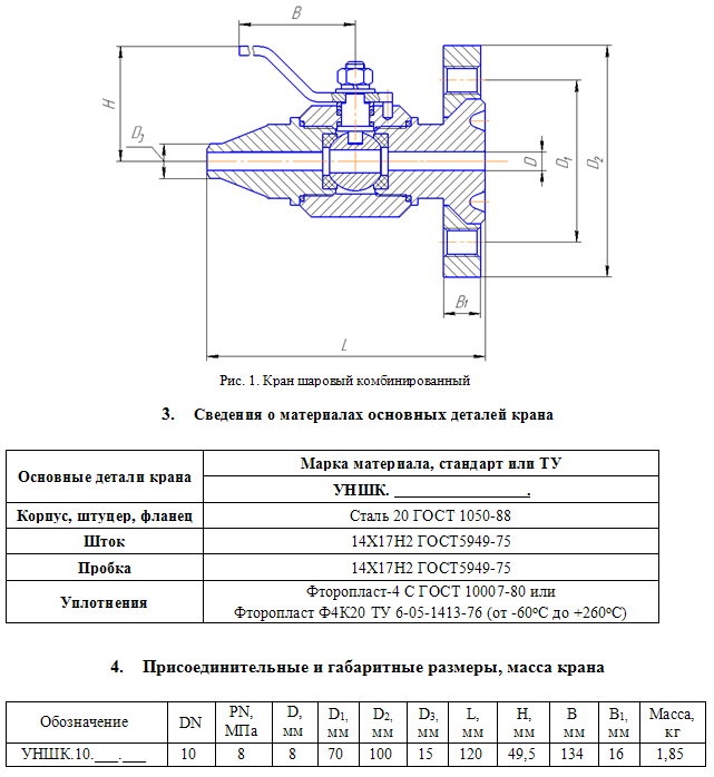 Ball valve combined